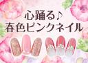 やっぱりこの色がスキ 心躍る♪春色ピンクネイル