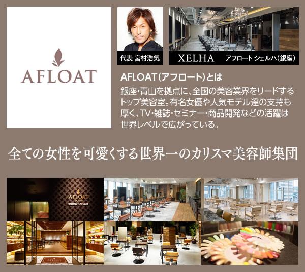 全ての女性を可愛くする世界一のカリスマ美容師集団 AFLOAT(アフロート)