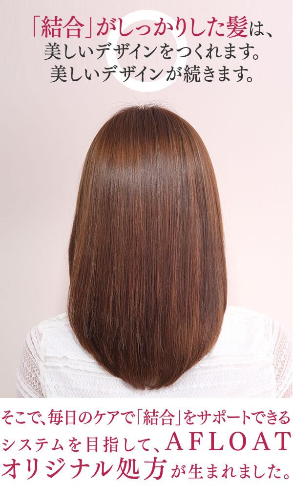 「結合」がしっかりした髪は、美しいデザインをつくれます。美しいデザインが続きます。