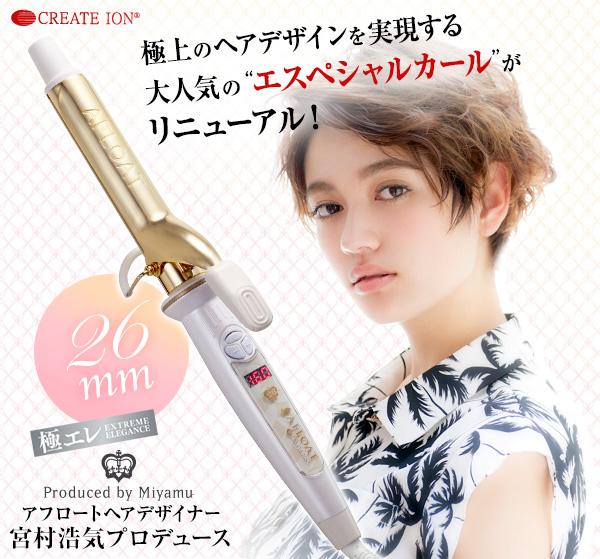 """CREATE ION 極上のヘアデザインを実現する大人気の""""エスペシャルカール""""がリニューアル! 26mm"""
