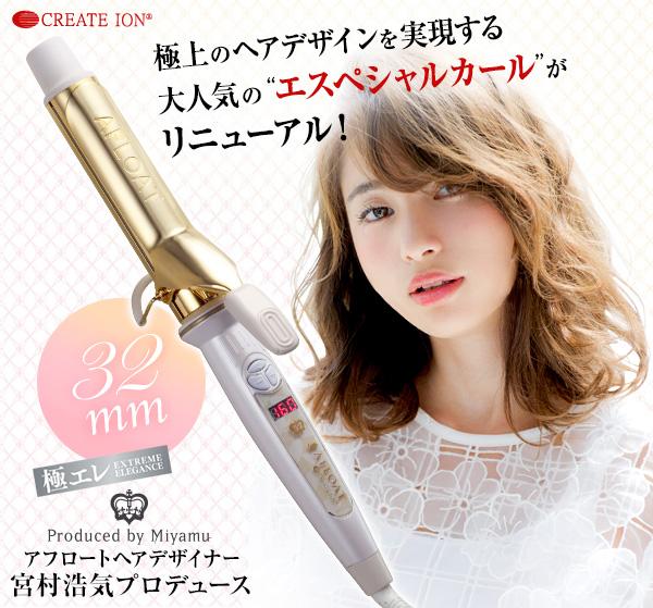 """CREATE ION 極上のヘアデザインを実現する大人気の""""エスペシャルカール""""がリニューアル! 32mm"""