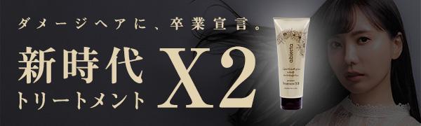 【アビエルタ】プレミアム トリートメント X2(エックスツー/X-II) 250ml