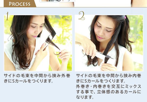 PROCESS 1 サイドの毛束を中間から挟み外巻きにSカールをつくります。
