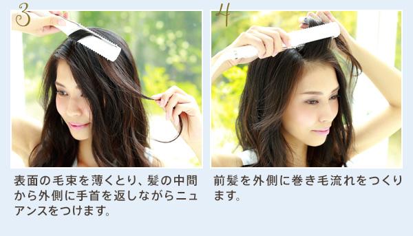 3 表面の毛束を薄くとり、髪の中間から外側に手首を返しながらニュアンスをつけます。