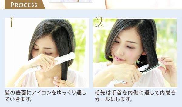 PROCESS 1 髪の表面にアイロンをゆっくり通していきます。
