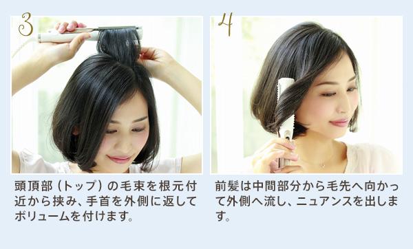3 頭頂部(トップ)の毛束を根元付近から挟み、手首を外側に返してボリュームを付けます。