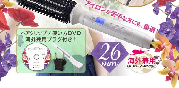 アイロンが苦手な方にも、最適! 26mm ヘアクリップ / 使い方DVD海外兼用プラグ付き! 海外兼用(AC100〜240V対応)
