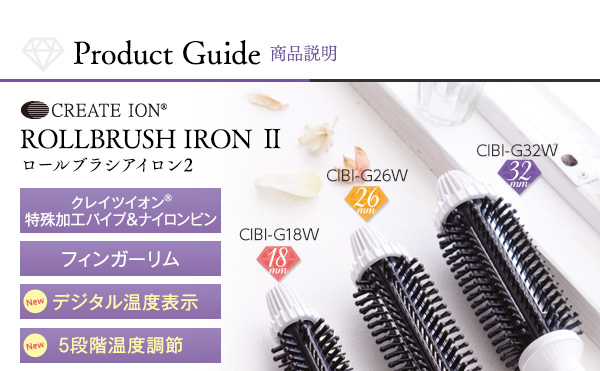 Product Guide 商品説明 Create ion ROLLBRUSH IRON ロールブラシアイロン2 クレイツイオン特殊加工パイプ&ナイロンピン フィンガーリム Newデジタル温度表示 New5段階温度調節