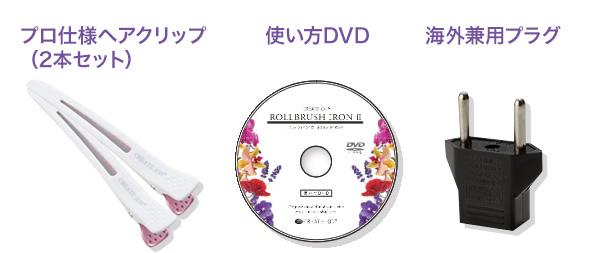 プロ仕様ヘアクリップ(2本セット) 使い方DVD 海外兼用プラグ