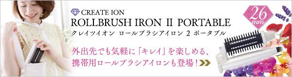 CREATE ION ROLLBRUSH IRON ? PORTABLE クレイツイオン ロールブラシアイロン 2 ポータブル 26mm 「外出先でも気軽に「キレイ」を楽しめる、  携帯用ロールブラシアイロンも登場!