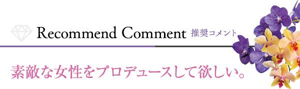 Recommend Comment 推奨コメント 素敵な女性をプロデュースして欲しい。