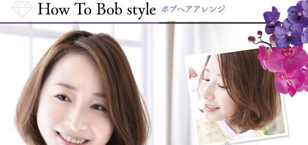 How To Bob style ボブヘアアレンジ