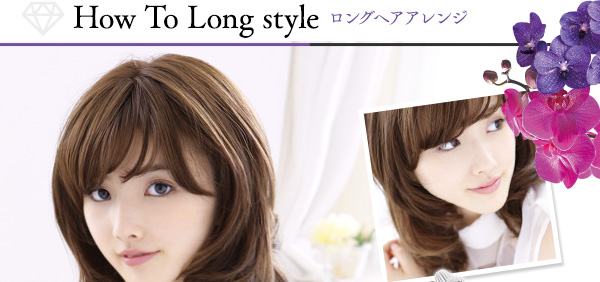 How To Long style ロングヘアアレンジ