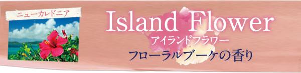 Island Flower アイランドフラワー フローラルブーケの香り
