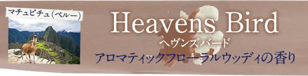 Heavens Bird ヘヴンズバード アロマティックフローラルウッディの香り