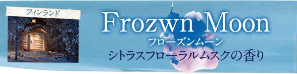 Frozwn Moon フローズンムーン シトラスフローラルムスクの香り