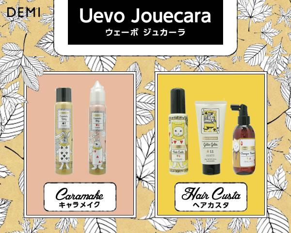 DEMI Uevo Jouecara ウェーボ ジュカーラ Caramake キャラメイク Hair Custa ヘアカスタ