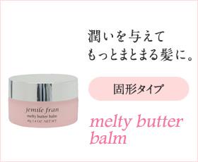 潤いを与えてもっとまとまる髪に。 固形タイプ melty butter balm