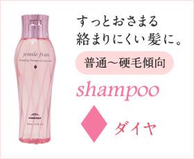 すっとおさまる絡まりにくい髪に 普通〜硬毛傾向 shampoo ダイヤ