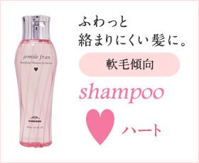 ふわっと絡まりにくい髪に 軟毛傾向 shampoo ハート
