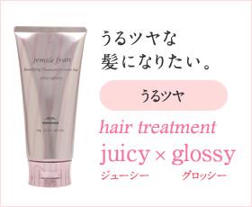 うるツヤな髪になりたい うるツヤ hair treatment juicy glossy