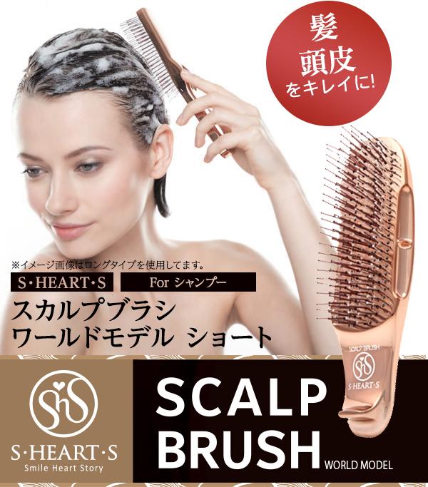"""このブラシでシャンプーをすればプロの""""正しいシャンプー""""が実現!!髪頭皮をキレイに!S・HEART・S スカルプブラシ ワールドモデル ショート SCALP BRUSH シャンプー&スタイリング"""