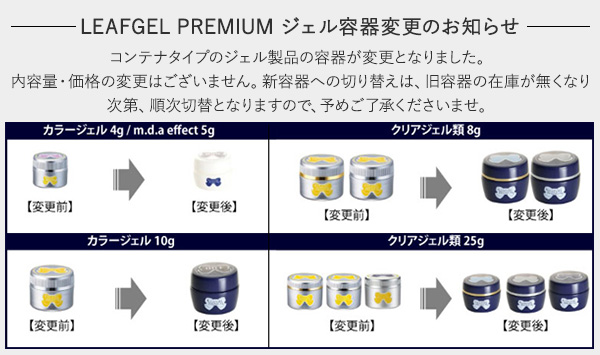 LEAFGEL PREMIUM ジェル容器変更のお知らせ