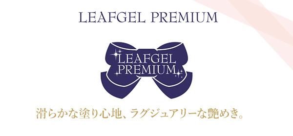 LEAFGEL PREMIUM リーフジェル プレミアム 滑らかな塗り心地、ラグジュアリーな艶めき。