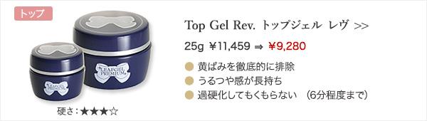 Top Gel Rev. トップジェル レヴ