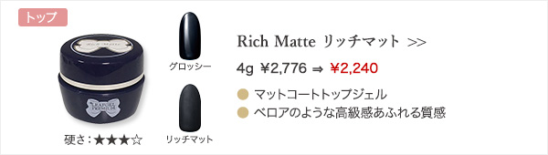 Rich Matte リッチマット