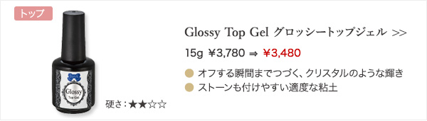 Glossy Top Gel グロッシートップジェル