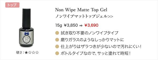 Non Wipe Matte Top Gel  ノンワイプマットトップジェル
