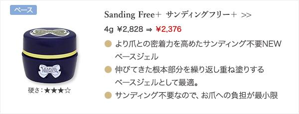 Sanding Free + サンディングフリー+