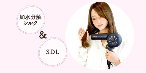 加水分解 シルク & SDL