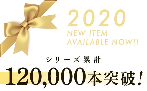 2020 NEW ITEM AVAILABLE NOW!! シリーズ累計120,000本突破!