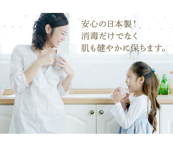 安心の日本製!消毒だけでなく肌も健やかに保ちます。