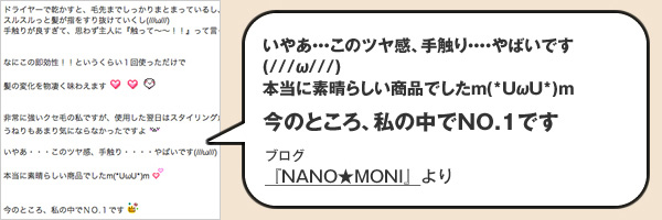 ブログ『NANO★MONI』より