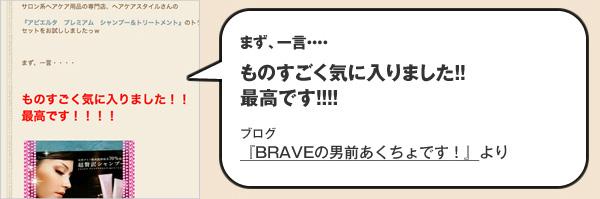 ブログ『BRAVEの男前あくちょです!』より