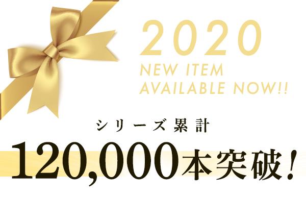 NEW 2020新商品 シリーズ累計120,000本突破!