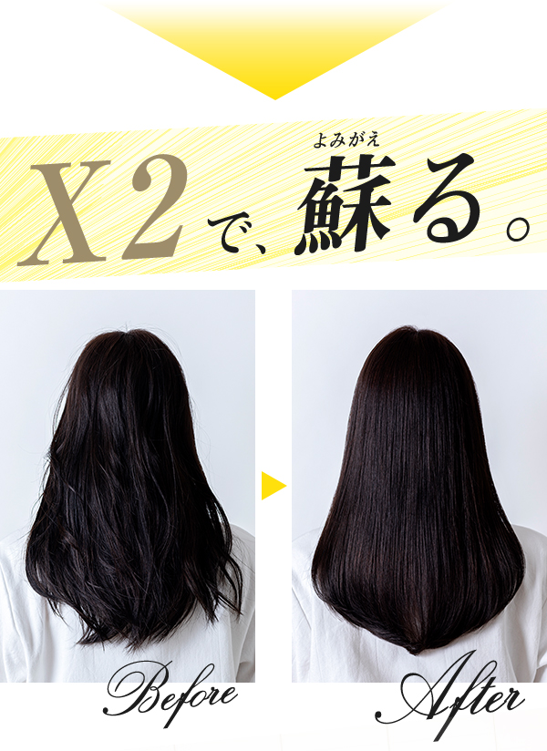 X2で、蘇る。Before→After