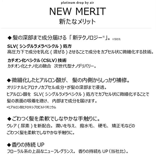 PLATINUM DROP by air NEW MERIT 新たなメリット