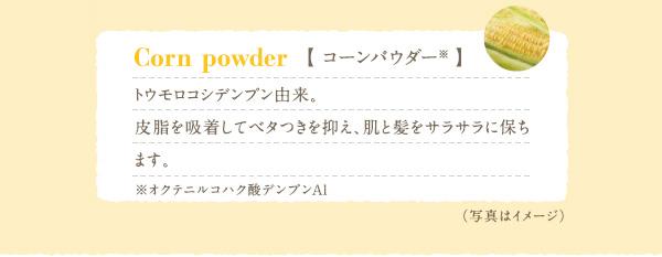 corn powder コーンパウダー