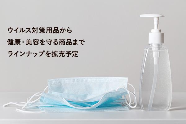 ウイルス対策用品/衛生用品/マスク/アルコール除菌/消毒液