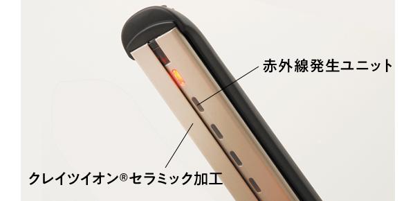 デュアルエフェクトプレート 赤外線発生ユニット クレイツイオンセラミック加工