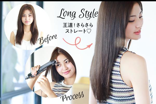 Long Style 王道!さらさらストレート