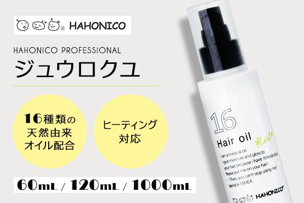HAHONICO PROFESSIONAL ジュウロクユ