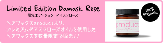 Limited Edition Damask Rose 限定エディション ダマスクローズ