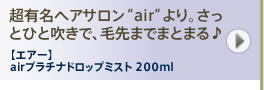 エアー airプラチナドロップミスト 200ml