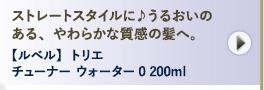 資生堂プロフェッショナル ザ・ヘアケア スリークライナー スムーサー 125ml