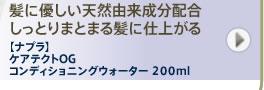 ナプラ ケアテクトOG コンディショニングウォーター 200ml